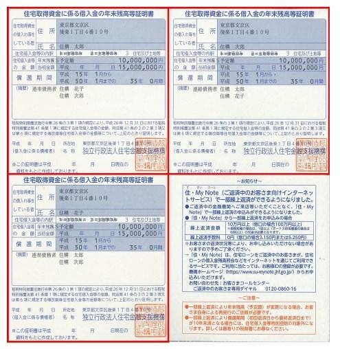 %e5%b9%b4%e6%9c%ab%e6%ae%8b%e9%ab%98%e8%a8%bc%e6%98%8e%e6%9b%b82