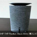 【オシャレ&PC好き必見】「 HP Pavilion Wave 600-a000jp」の購入レビュー|スタイリッシュ過ぎたのでもはやPCではなくインテリアになった。